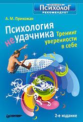 Психология неудачника. Тренинг уверенности в себе. 2-е изд.