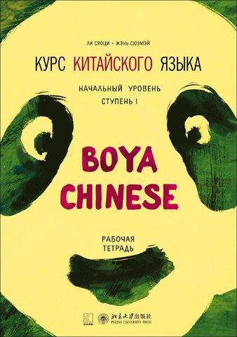 Boya Chinese. Курс китайского языка. Начальный уровень. Рабочая тетрадь. Ступень 1