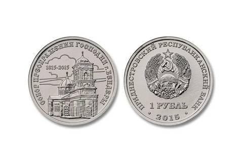 """1 рубль """"Собор Преображения Господня"""". Приднестровье. 2015 год"""