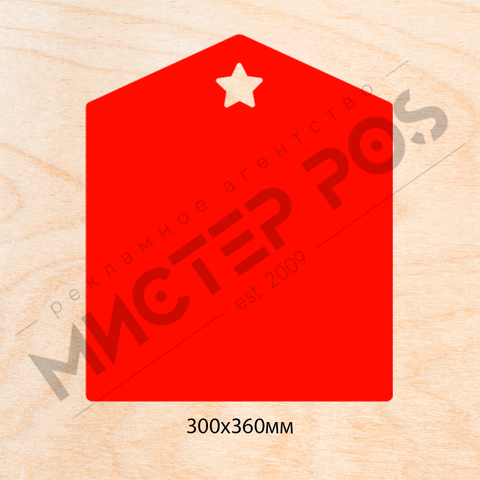 Основа для бизиборда мини со звездой 300х360мм из фанеры 9-10мм
