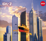 Би-2 / …И Корабль Плывет (2CD)