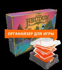 Органайзер Meeple House UTS: Сетап для игры Феод