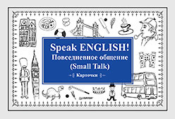 Speak ENGLISH! Повседневное общение (Small Talk) Карточки дружбинский ю реальный english how to speak чтобы вас поняли