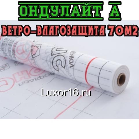 Наружная плёнка Ондулайт A ветро-влагозащита по Оптовой цене - Купить в Казани