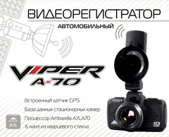 Обновление Прошивки-Базы-камер Viper A-70 GPS