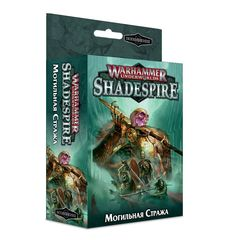 Warhammer Underworlds: Shadespire – Sepulchral Guard (Русское издание)