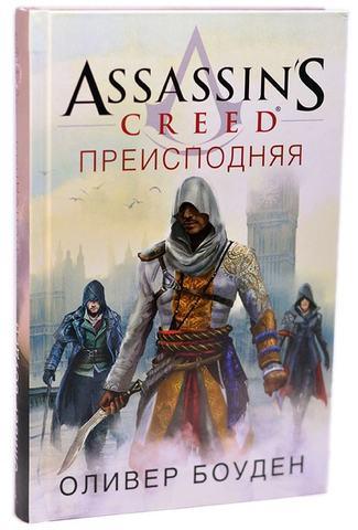 Фото Assassin's Creed. Преисподняя