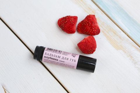 Бальзам для губ Клубника (помада) Краснополянская косметика, 5 мл