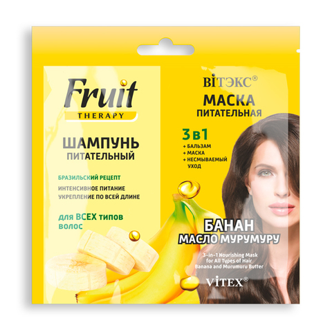Витэкс Fruit Therapy Банан и масло Мурумуру Шампунь питательный + Маска питательная 3 в 1 2*10 мл