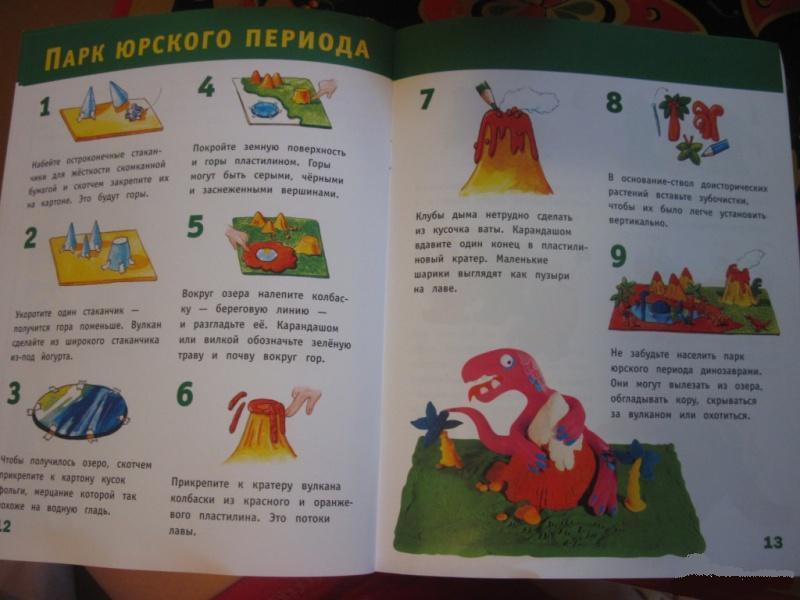 Пошаговое описание в книге