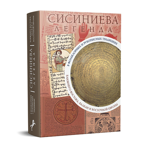 Сисиниева легенда в фольклорных и рукописных традициях Ближнего Востока, Балкан и Восточной Европы