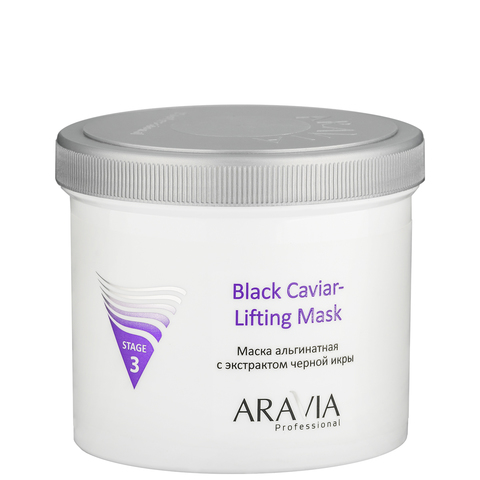 *Маска альгинатная с экстрактом чёрной икры (ARAVIA/550мл/6010)