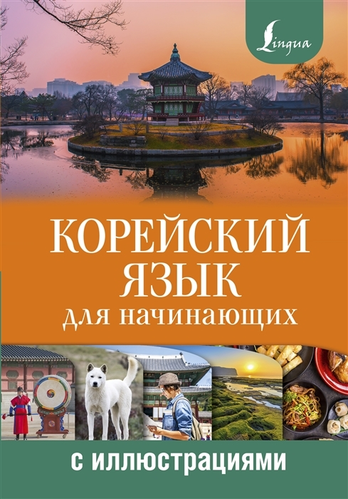 Kitab Корейский язык для начинающих с иллюстрациями | Касаткина И., Чун Ин Сун, Погадаева А.