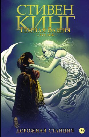 Комикс «Темная башня: Стрелок. Книга 4. Дорожная станция»