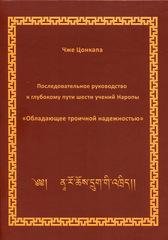 Чже Цонкапа. Последовательное руководство к глубокому пути шести учений Наропы «Обладающее троичной надежностью».