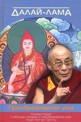 Далай-лама Преобразование ума Комментарий к «Восьми строфам о преобразовании ума» геше Лангри Тангпы