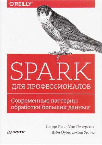 Книга: Сэнди Риза, Ури Лезерсон, Шон Оуэн, Джош Уиллс