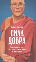 Сила добра: Далай Лама о том, как сделать свою жизнь и мир лучше