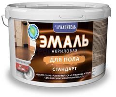 Эмаль акриловая Капитель СТАНДАРТ для пола красно-коричневая, 1кг