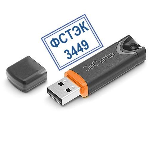 USB ключ (XL) ФСТЭК