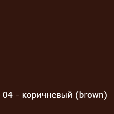 04 - коричневый (brown)