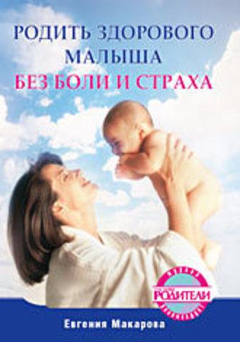 Родить здорового малыша без боли и страха