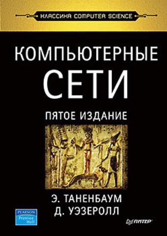 Компьютерные сети. 5-е изд.
