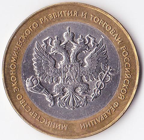 10 рублей 2002 МинЭкономРазвития