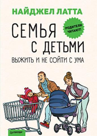 Семья с детьми. Выжить и не сойти с ума