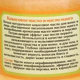 Кокосовое масло и масло Манго. 40 мл
