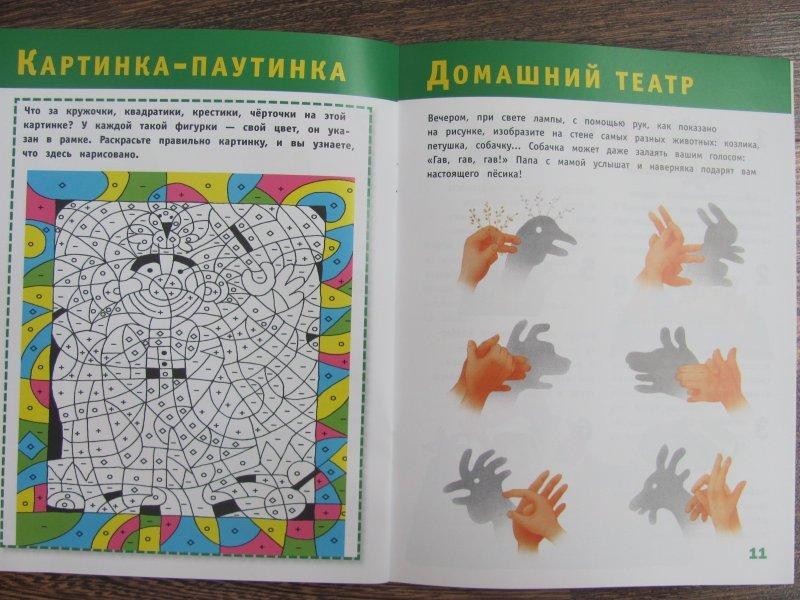 Пример игровых заданий в книге