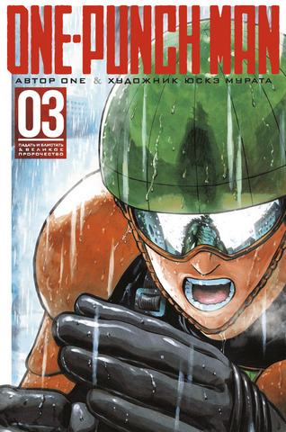 One-Punch Man. Книга 3