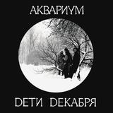 Аквариум / Дети Декабря (LP)