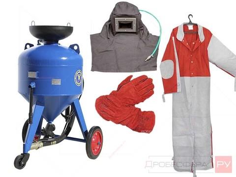 Комплект пескоструйного оборудования АСО-150