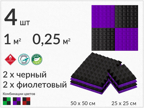 PIRAMIDA 30 black/violet  4   pcs
