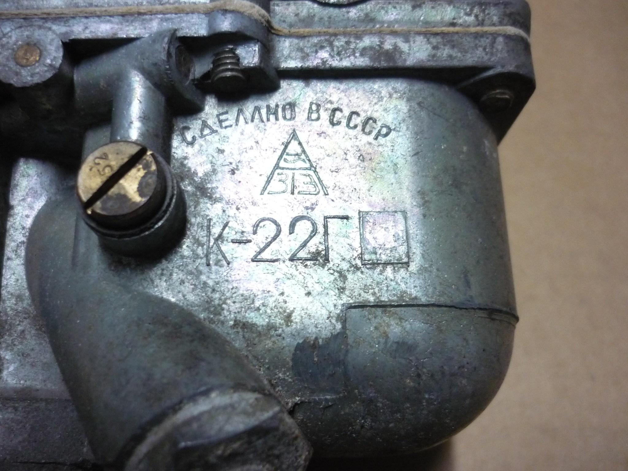 Карбюратор К-22 Г Газ 20 Победа, Газ 69