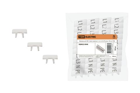 Маркеры для ЗКБ 1,5мм2 символы L1, L2, L3, N, PE (упак. 100 шт.) TDM