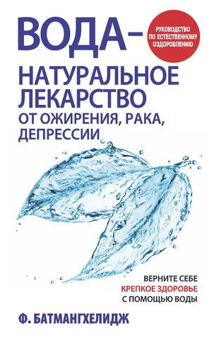 Фото Вода - натуральное лекарство от ожирения, рака, депрессии (новая обложка, 2-е издание)