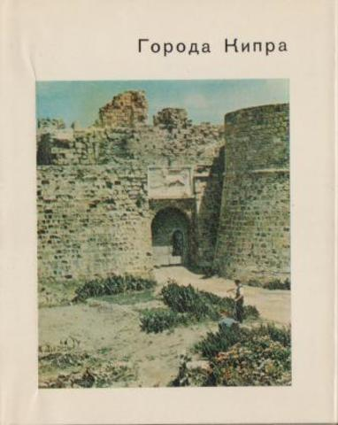 Города Кипра
