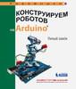 Фото Конструируем роботов на Arduino. Умный замок