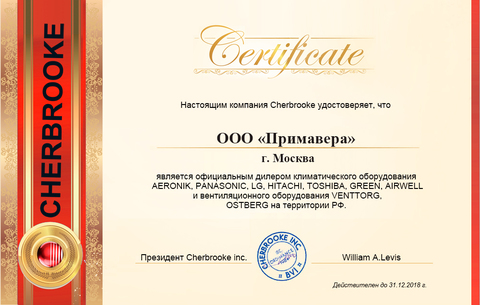 Сплит AERONIK ASI-12HS3/ASO-12HS3 (brown)