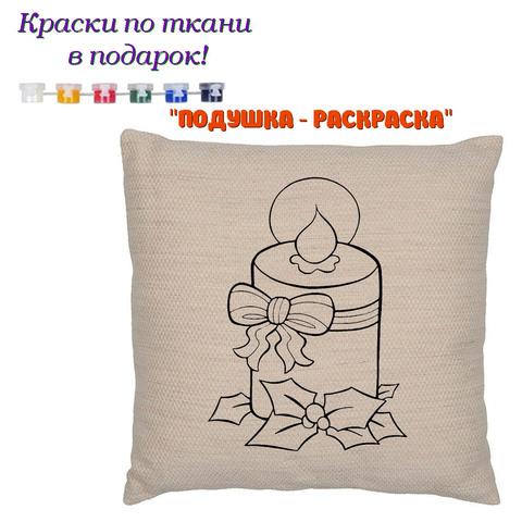 022_9126 Подушка-раскраска
