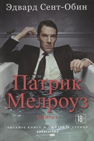 Патрик Мелроуз. Кн.1