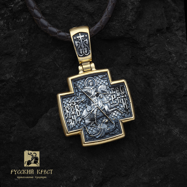 Крест позолоченный православный. Спас Нерукотворный. Георгий Победоносец.