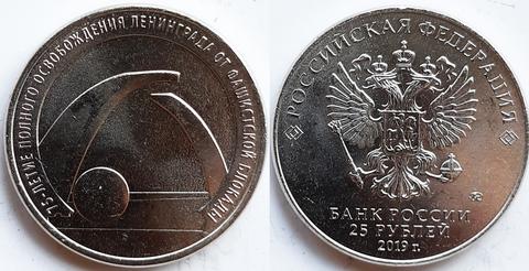 25 рублей 2019 Блокада