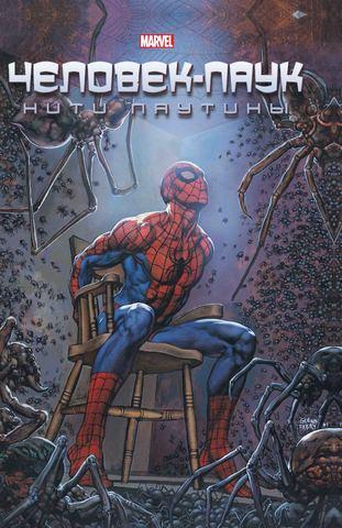 Человек-паук. Нити паутины