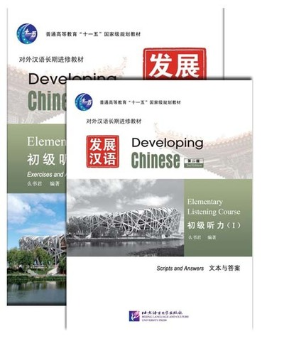 Developing Chinese (2nd Edition) Elementary Listening Course I (Including  Exercises and Activities & Scriptsand Answers)
