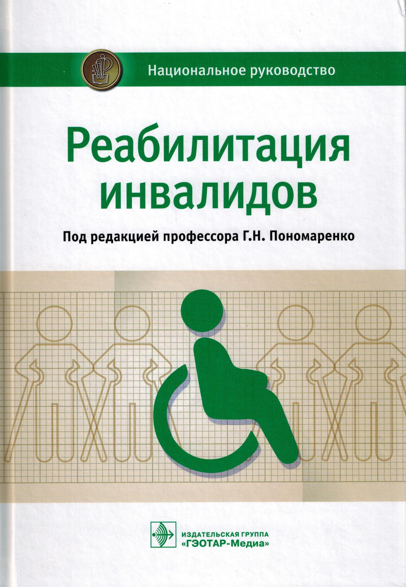 Спортивная медицина Реабилитация инвалидов. Национальное руководство ri.jpg