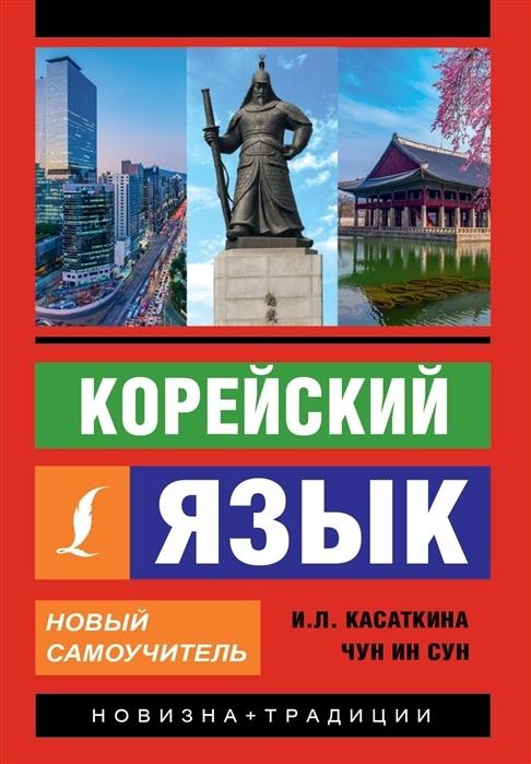 Kitab Корейский язык. Новый самоучитель | Касаткина И., Чун Ин Сун