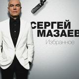 Сергей Мазаев / Избранное (LP)